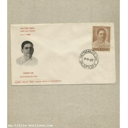 INDIA CHITTARANJAN DAS STAMP FIRST DAY COVER 1965