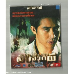 WHO KILLED GHOST  TOSSACHOL PONGPAKAWAT  FONTHIP MAMUANGKEAW  MOVIE DVD 2011 THAI LANGUAGE